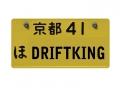 Miscellaneous All Realistic Japan Licence Plate (DRIFTKING) For RC Cars by ATees
