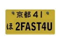Miscellaneous All Realistic Japan Licence Plate (2FAST4U) For RC Cars by ATees